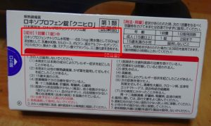 ロキソプロフェン錠クニヒロ(ジェネリック)成分