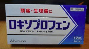 ロキソプロフェン錠クニヒロ(ジェネリック)